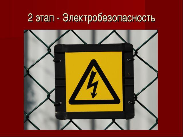 2 этап - Электробезопасность