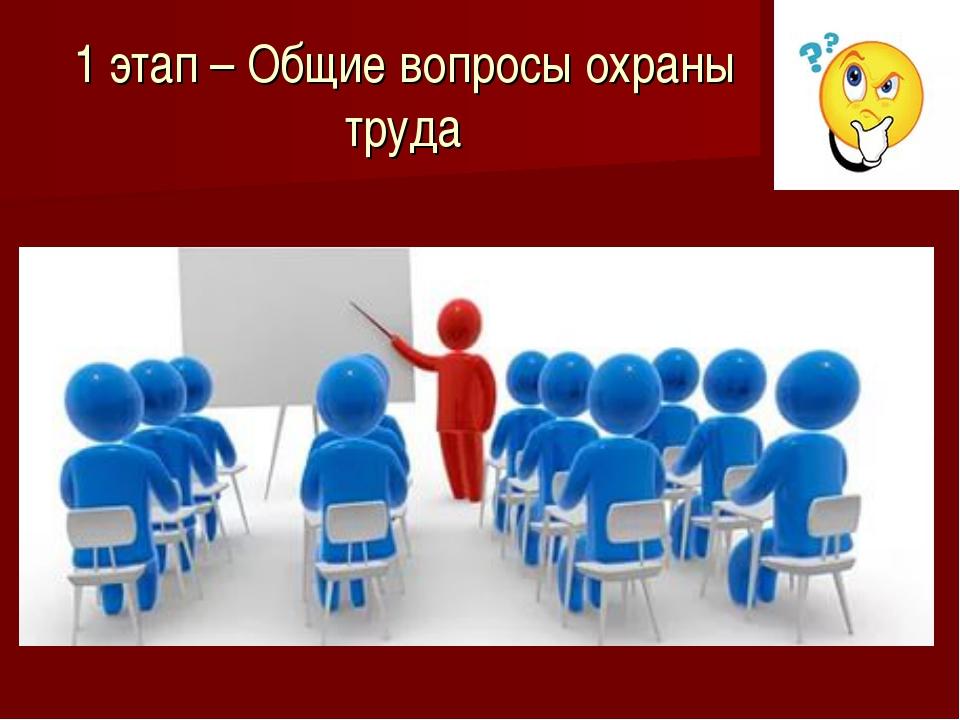 1 этап – Общие вопросы охраны труда