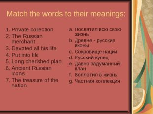 Match the words to their meanings: Private collection The Russian merchant De