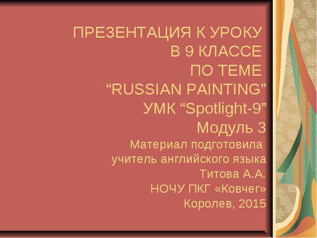 "ПРЕЗЕНТАЦИЯ К УРОКУ В 9 КЛАССЕ ПО ТЕМЕ ""RUSSIAN PAINTING"" УМК ""Spotlight-9"" М..."