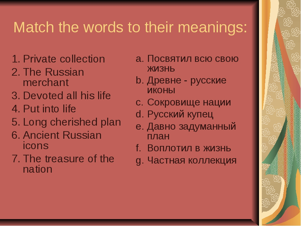 Match the words to their meanings: Private collection The Russian merchant De...