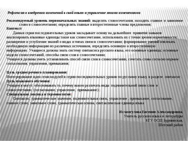 Рефлексия о внедрении изменений в свой опыт и управление этими изменениями Р...