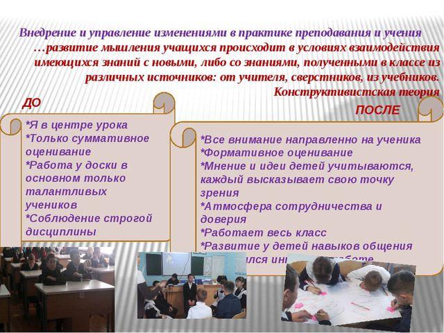 Внедрение и управление изменениями в практике преподавания и учения …развитие...