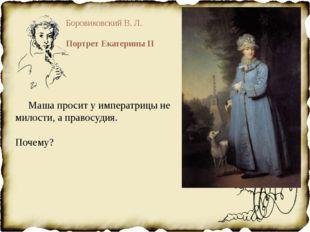 Боровиковский В. Л. Портрет Екатерины II Маша просит у императрицы не милости