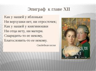 Эпиграф к главе XII Как у нашей у яблоньки Ни верхушки нет, ни отросточек;