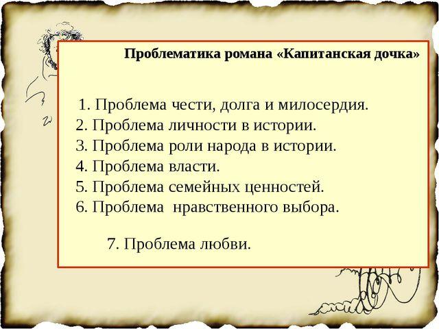 1. Проблема чести, долга и милосердия. 2. Проблема личности в истории. 3. Пр...