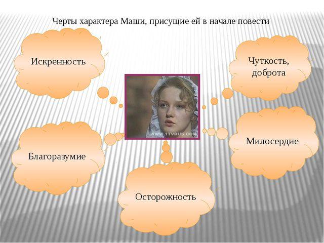Черты характера Маши, присущие ей в начале повести Искренность Благоразумие О...