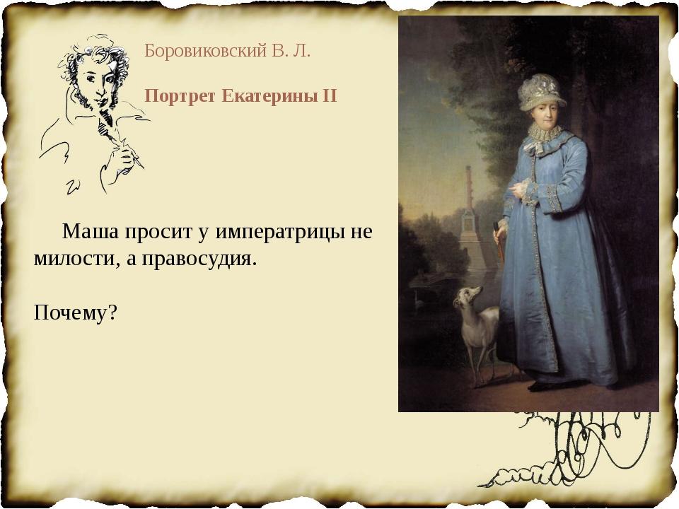 Боровиковский В. Л. Портрет Екатерины II Маша просит у императрицы не милости...