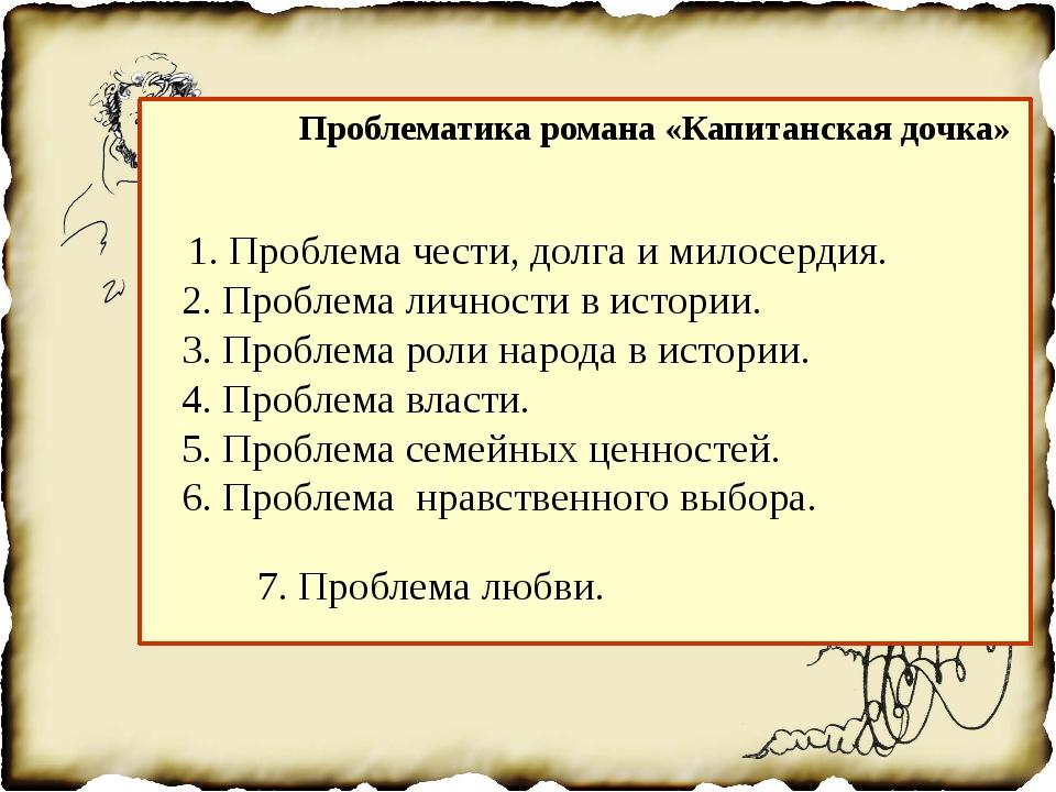 Проблематика повести капитанская дочка