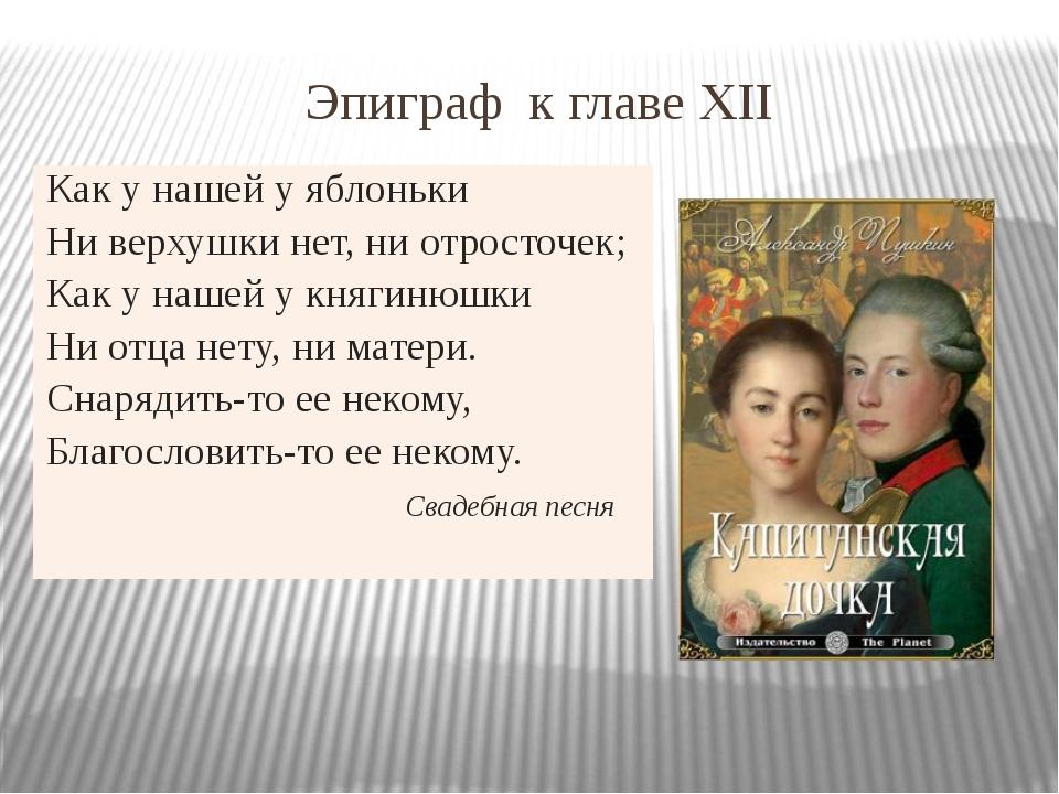 Эпиграф к главе XII Как у нашей у яблоньки Ни верхушки нет, ни отросточек;...
