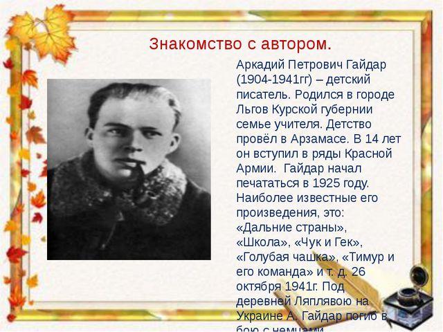 Аркадий Петрович Гайдар (1904-1941гг) – детский писатель. Родился в городе Ль...