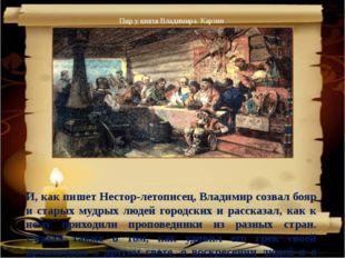 Пир у князя Владимира. Карзин
