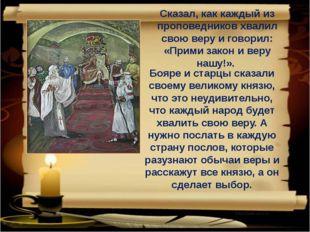 Сказал, как каждый из проповедников хвалил свою веру и говорил: «Прими закон