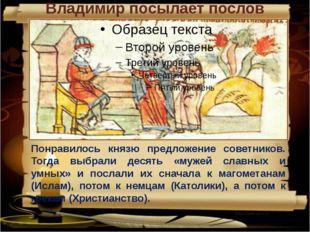 Владимир посылает послов