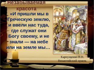 Незабываемая красота  «И пришли мы в Греческую землю, и ввели нас туда