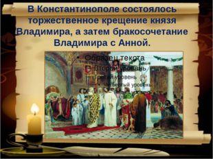 В Константинополе состоялось торжественное крещение князя Владимира, а затем