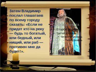 Затем Владимир послал глашатаев по всему городу сказать: «Если не придет кто
