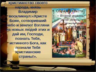 Радуясь обращению в христианство своего народа, князь Владимир воскликнул:«Хр