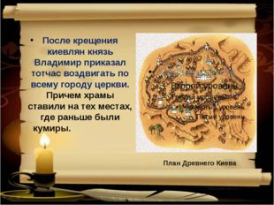 После крещения киевлян князь Владимир приказал тотчас воздвигать по всему гор