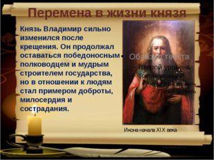 Перемена в жизни князя  Князь Владимир сильно изменился после крещения. Он п