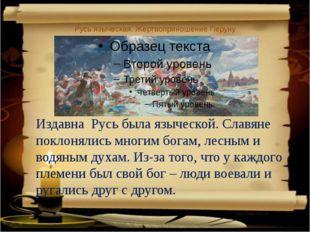 Русь языческая. Жертвоприношение Перуну