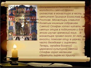 Отправился в Ростов В молодости святой принял иночество в монастыре в честь с