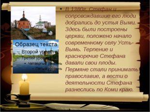 В 1380г. Стефан и сопровождавшие его люди добрались до устья Выми. Здесь были