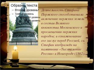 Деятельность Стефана Пермского способствовала включению пермских земель в сос