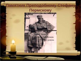 Памятник Преподобному Стефану Пермскому