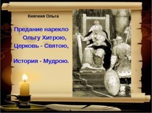 Княгиня Ольга     Княгиня Ольга   Предание нарекло      Ольгу Хитрою,  Ц