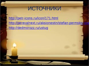 ИСТОЧНИКИ http://petr-icons.ru/icon/171.html http://perevalnext.ru/aksiones