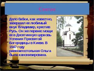 Святая Дело бабки, как известно, завершил ее любимый внук Владимир, крестив