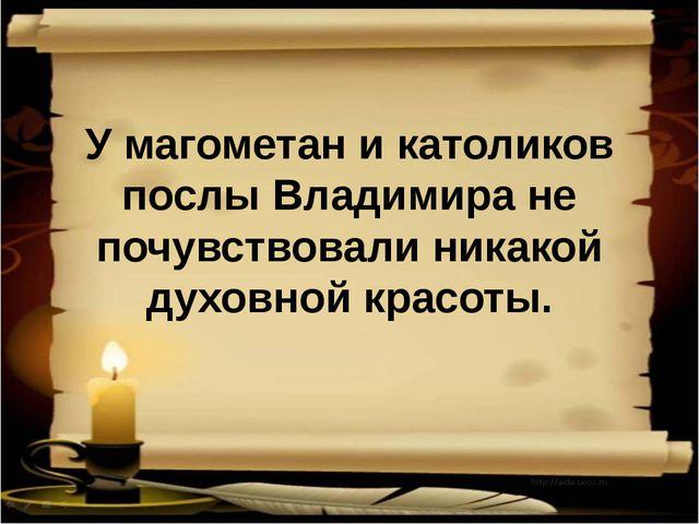 У магометан и католиков послы Владимира не почувствовали никакой духовной кра...
