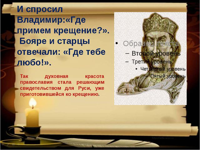 И спросил Владимир:«Где примем крещение?».  Бояре и старцы отвечали: «Где теб...