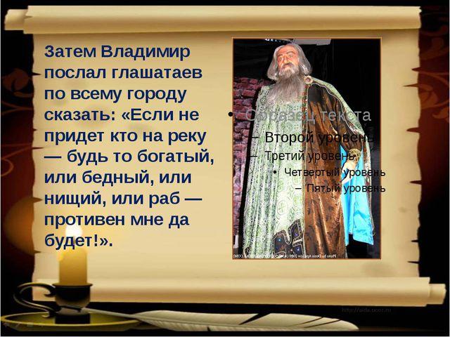 Затем Владимир послал глашатаев по всему городу сказать: «Если не придет кто...