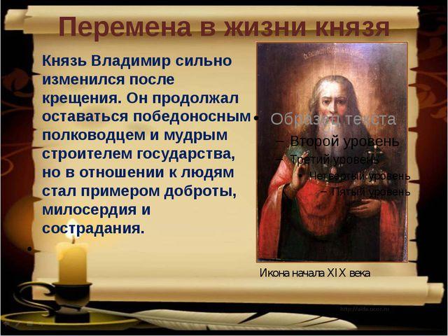 Перемена в жизни князя  Князь Владимир сильно изменился после крещения. Он п...
