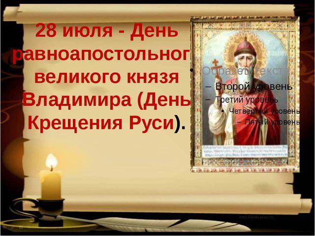 28 июля - День равноапостольного великого князя Владимира (День Крещения Руси).