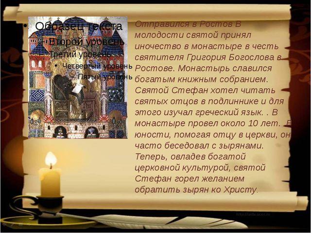 Отправился в Ростов В молодости святой принял иночество в монастыре в честь с...