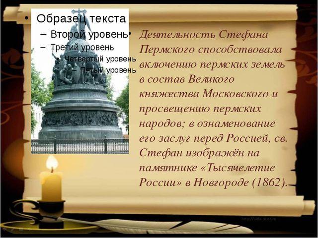 Деятельность Стефана Пермского способствовала включению пермских земель в сос...