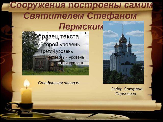Сооружения построены самим Святителем Стефаном  Пермским      .