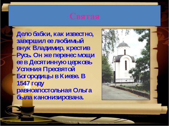 Святая Дело бабки, как известно, завершил ее любимый внук Владимир, крестив...
