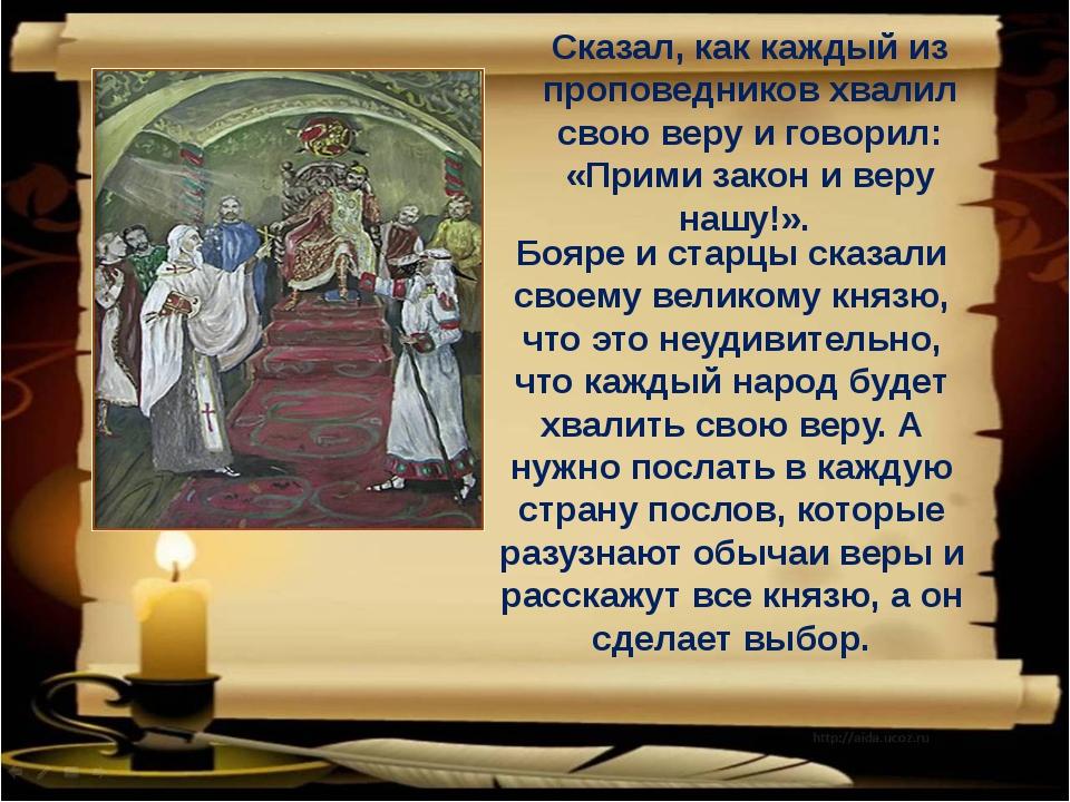 Сказал, как каждый из проповедников хвалил свою веру и говорил: «Прими закон...