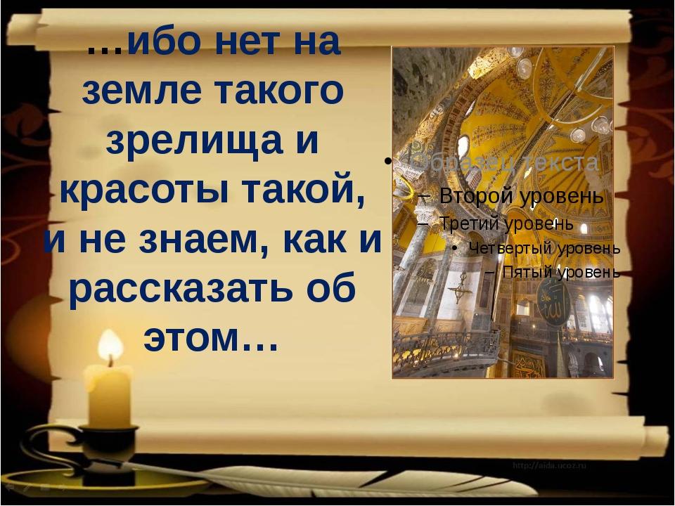 …ибо нет на земле такого зрелища и красоты такой, и не знаем, как и рассказат...
