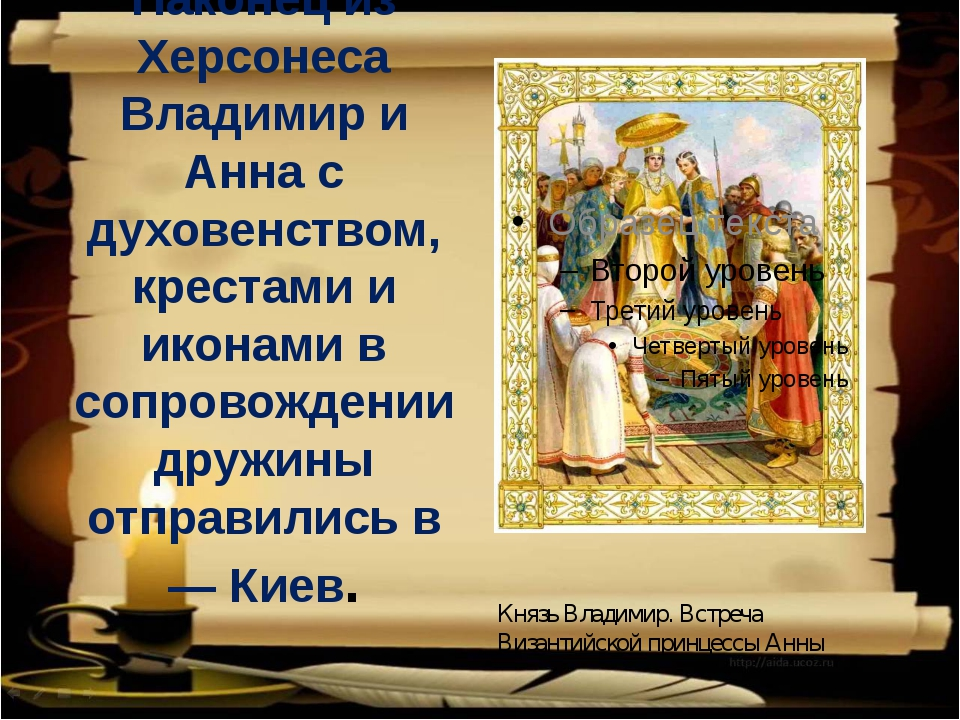 Наконец из Херсонеса Владимир и Анна с духовенством, крестами и иконами в соп...