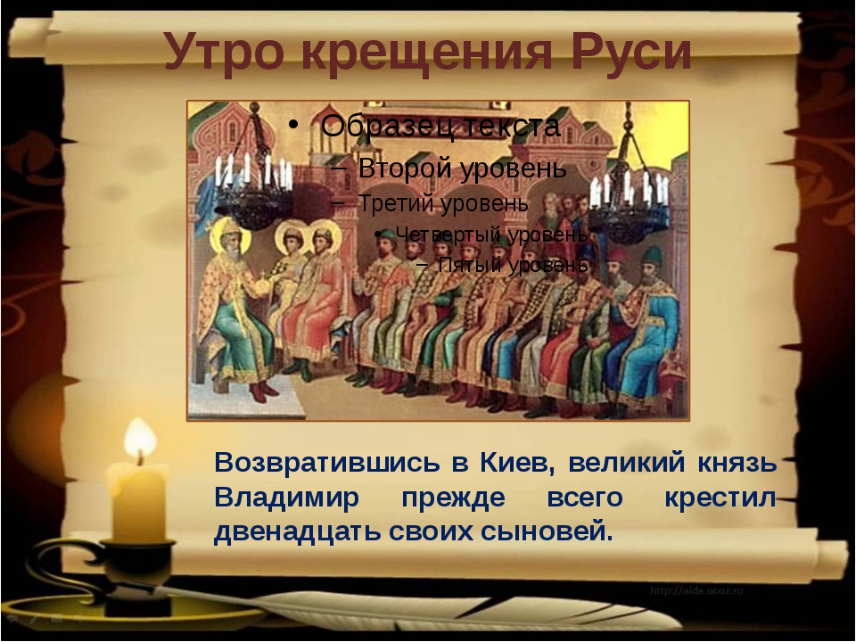 Утро крещения Руси