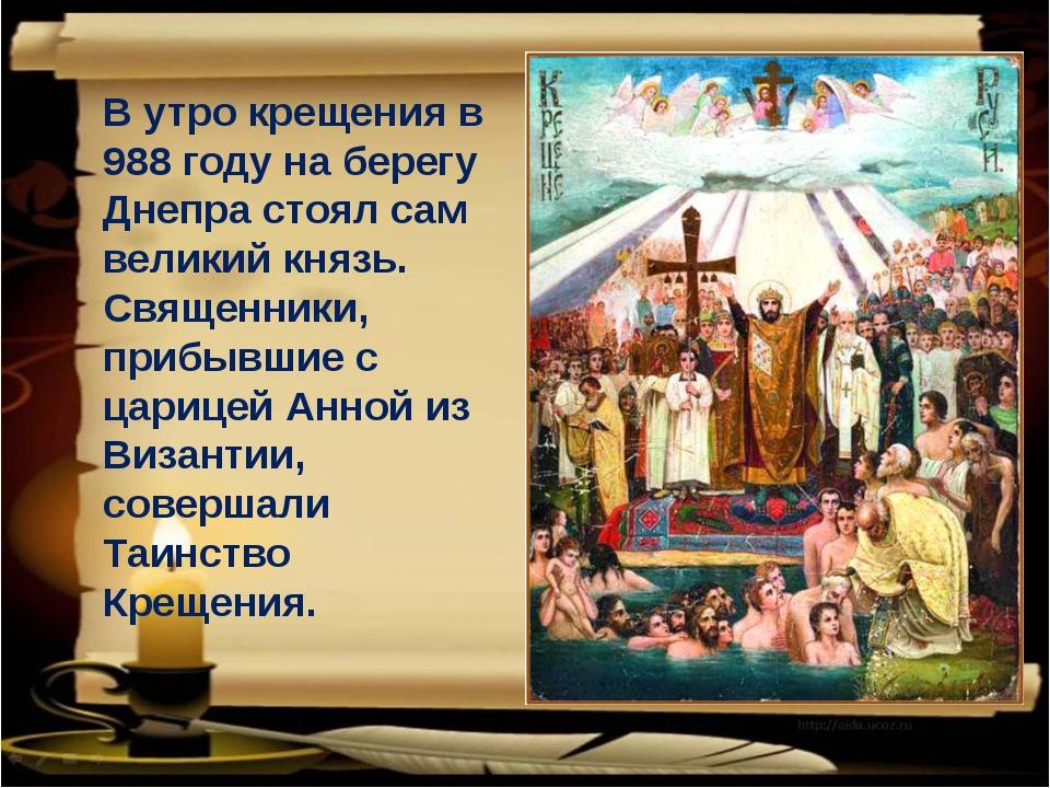 В утро крещения в 988 году на берегу Днепра стоял сам великий князь. Священни...
