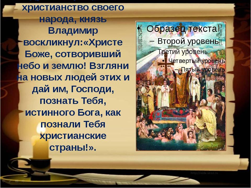 Радуясь обращению в христианство своего народа, князь Владимир воскликнул:«Хр...