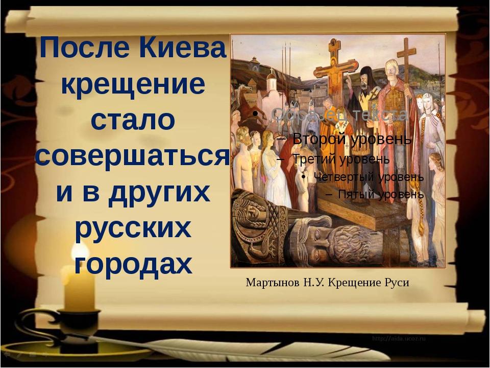 После Киева крещение стало совершаться и в других русских городах