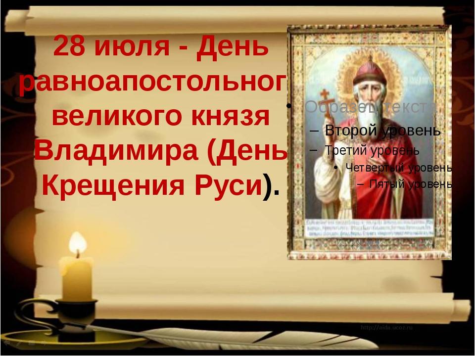 Именины владимира в церковном календаре