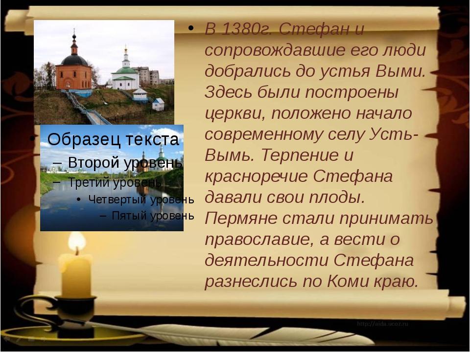 В 1380г. Стефан и сопровождавшие его люди добрались до устья Выми. Здесь были...